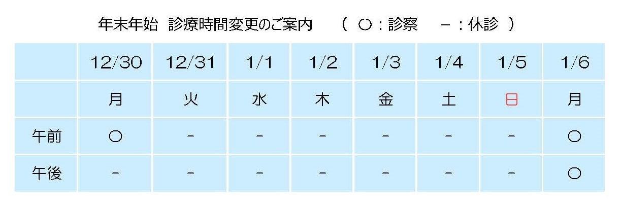 年末年始診療時間変更お知らせ.jpg
